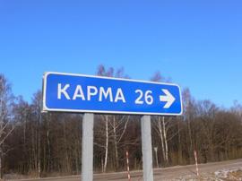 карма1