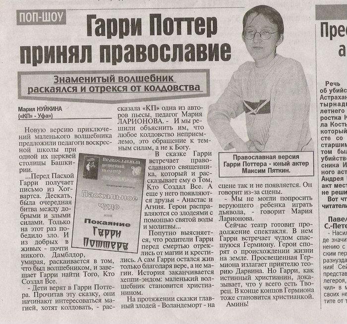 гарри поттер православие